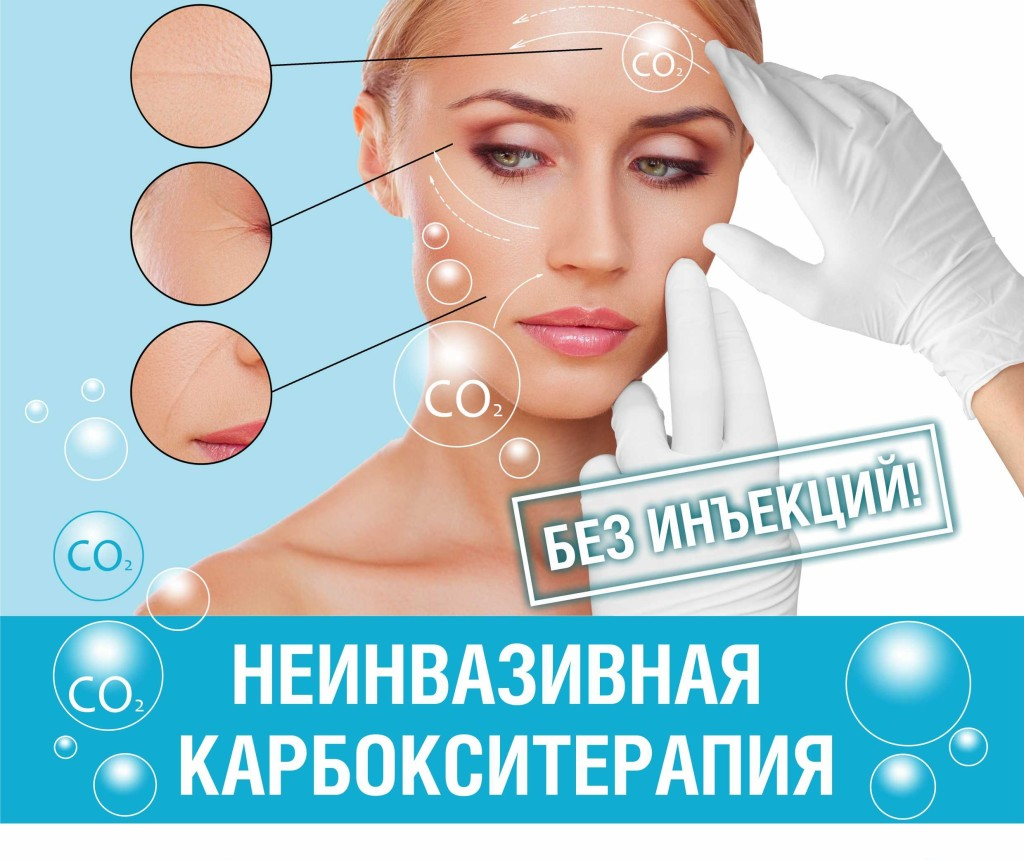 Карбоксиотерапия для зрелой кожи
