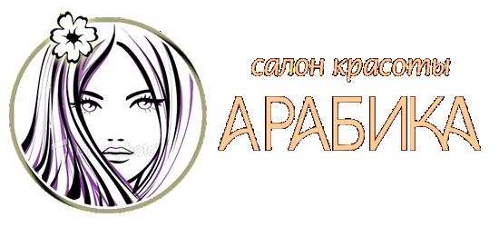 Салон красоты Арабика Екатеринбург